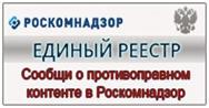 Обращение граждан и юрлиц в Роскомнадзор