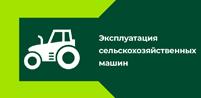 Эксплуатация сельскохозяйственных машин