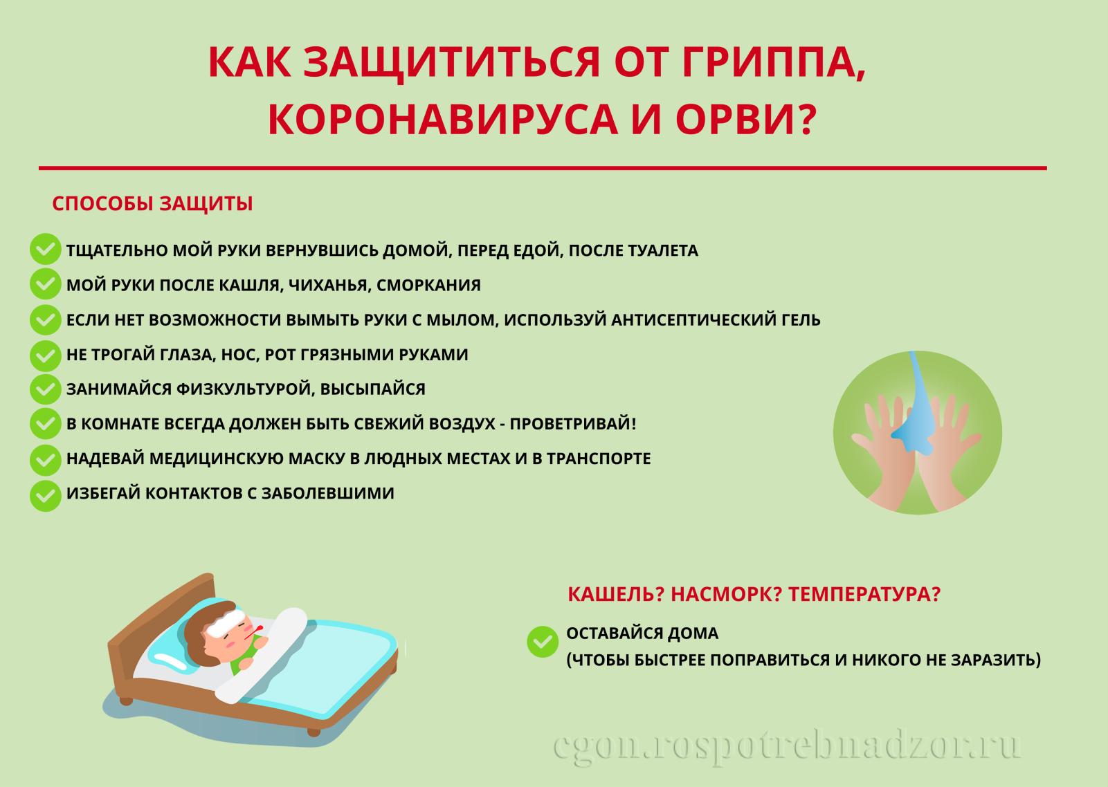 http://25.rospotrebnadzor.ru/image/image_gallery?uuid=d32decef-e418-4534-9e5f-74e9821eedad&groupId=10156&t=1580701188654