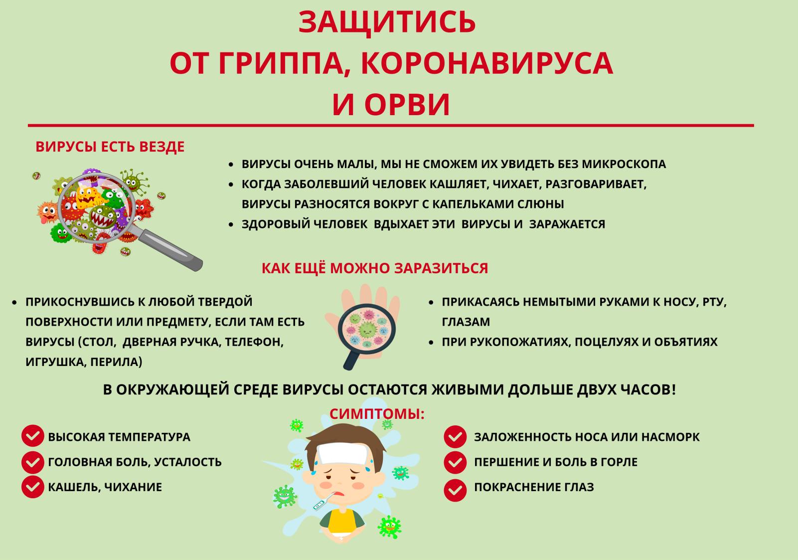 http://25.rospotrebnadzor.ru/image/image_gallery?uuid=740f4b8a-0a1f-45dd-8086-a6540d4ef6d3&groupId=10156&t=1580701188653
